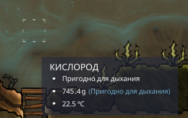 Кислород oxygen not included